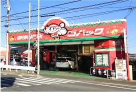 コバック浦和店